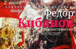 Федор Кибанов