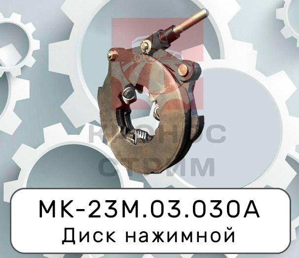 МК-23.03.030А Диск нажимной