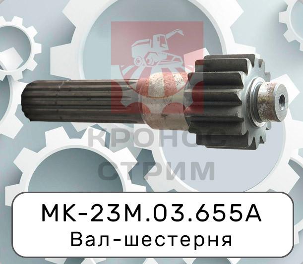 МК-23М.03.655А Вал шестерня
