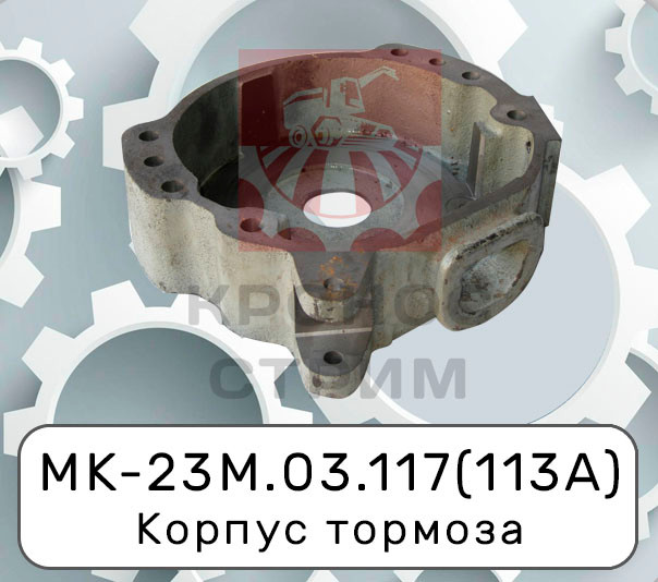 МК-23М.03.117 Корпус тормоза