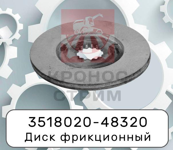 3518020-48320 Диск фрикционный