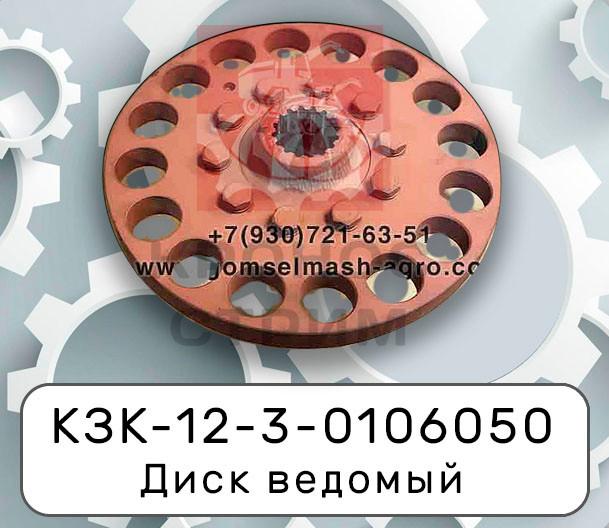 КЗК-12-3-0106050 Диск ведомый