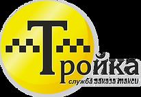 заказ такси Асино, Зырянское, Первомайское,такси, перевозки, заказать, Асино, служба заказа такси