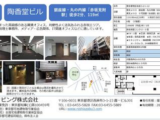 こだわりの詰まった高級感のある賃貸オフィス【陶香堂ビル 6階】