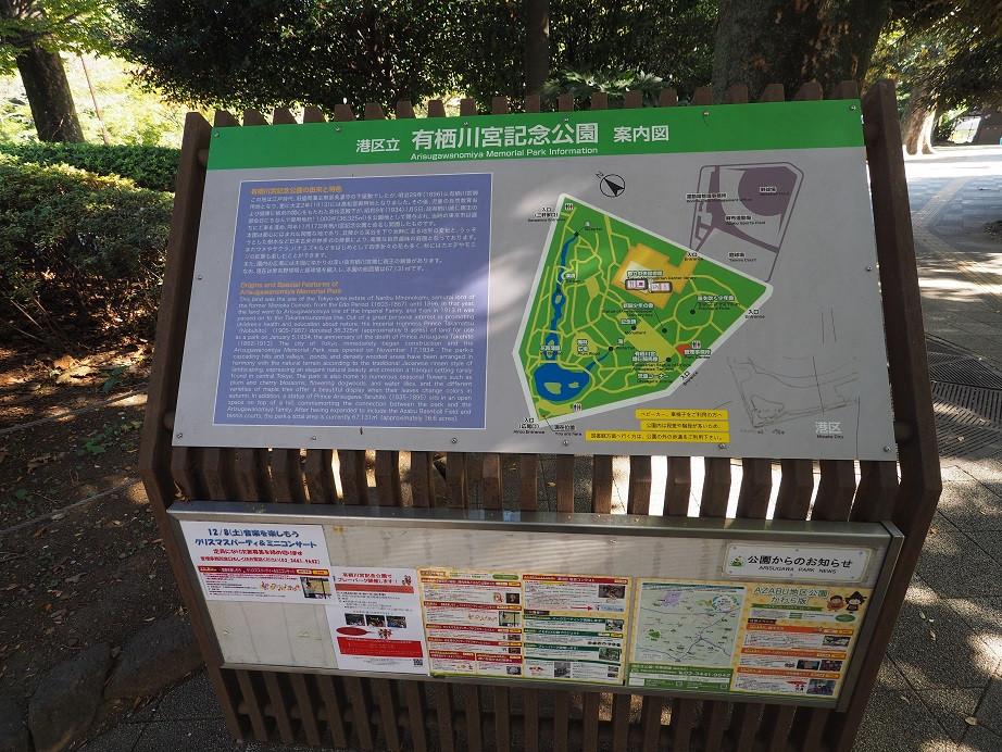 20181103 有栖川公園_11.jpg