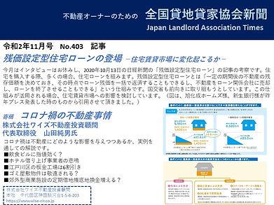 20201201 11月号紹介.jpg