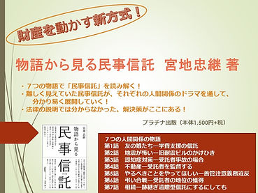 20190730 POP_物語から見る民事信託_2.jpg