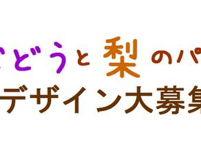 「ぶどうと梨のパフェ」デザイン大募集!