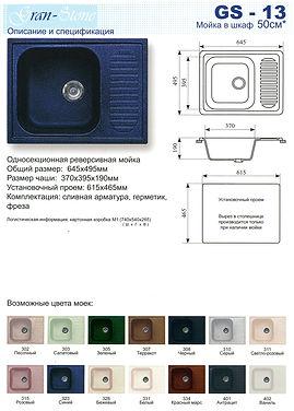 GS-13  Односекционная реверсивная мойка