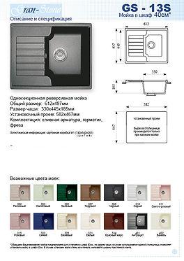 GS-13S  Односекционная реверсивная мойка