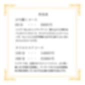 料金表2019夏.png