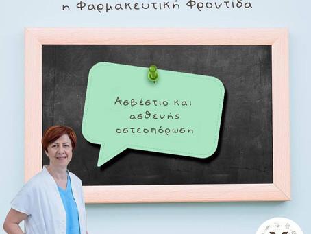 Ασβέστιο και ασθενής οστεοπόρωση