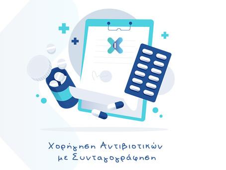 Χορήγηση Αντιβιοτικών με Συνταγογράφηση