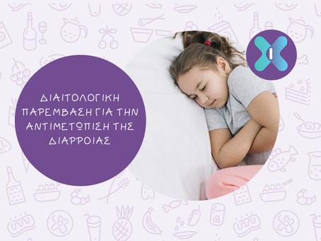 Διατροφικές Συστάσεις για την Διάρροια