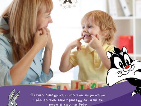 Θετικά διδάγματα από την καραντίνα - μία εκ των έσω προσέγγιση από τη σκοπιά των παιδιών