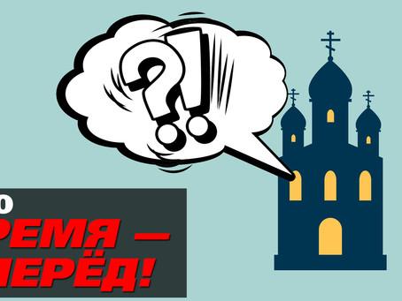 Зачем России «Православный Ватикан». Наш разбор