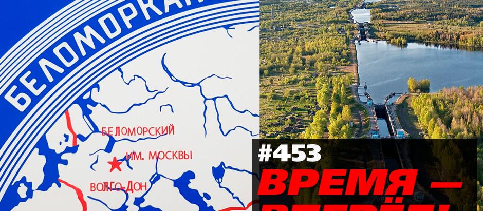Возрождение Беломорканала. Власть берётся за старые идеи