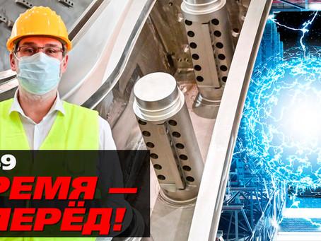 Вечная энергия. Россия запустила мега-установку