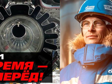 С возвращением! Россия показала новую уникальную турбину