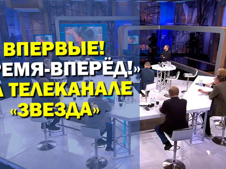 «Время – вперёд!» впервые на федеральном ТВ