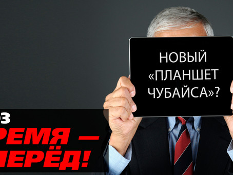 В России начали выпуск планшетов. Это только начало
