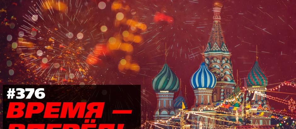 Позитивные итоги 2019 года для России