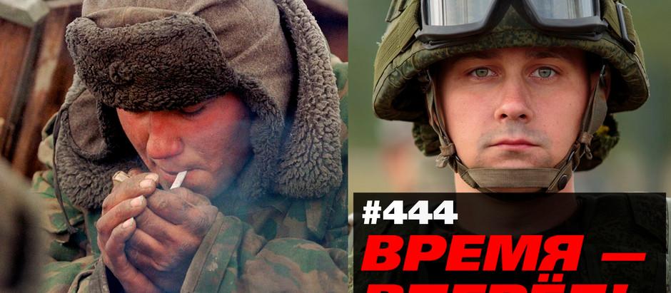 Армия России. Было - стало