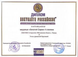 Otskanirovannyi_774_dokument_7%20(1)_edi