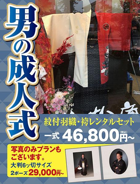 otokono_seijinshiki.jpg