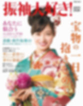 振袖大好き2019_2020 (495x640).jpg