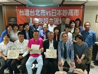 台北市×妙高市の交流事業に参加させていただきました!