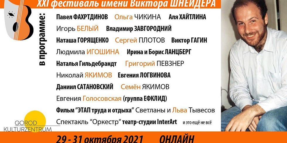 ХХІ Фестиваль имени Виктора Шнейдера
