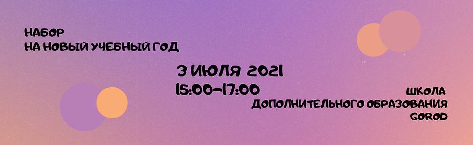 ШколаGORODдлинный2 (1).png