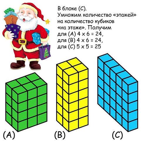 задачка-3-ответ.jpg
