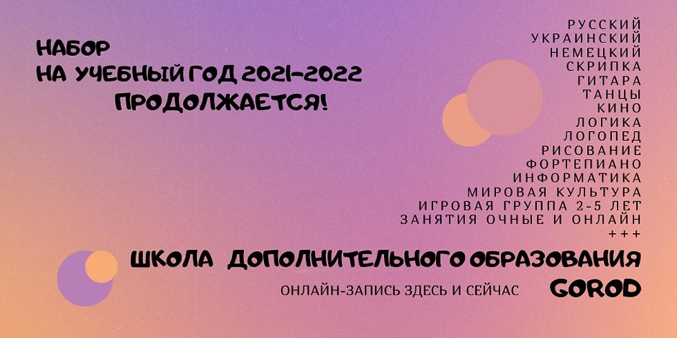 Набор в школу на 2021-2022 учебный год продолжается!
