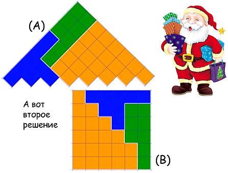 задачка-1-старшим-ответ2.jpeg