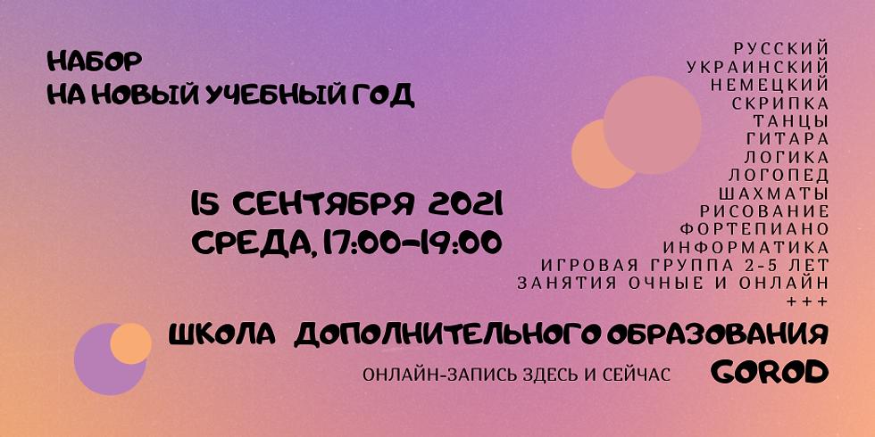 Набор в школу на 2021-2022 учебный год