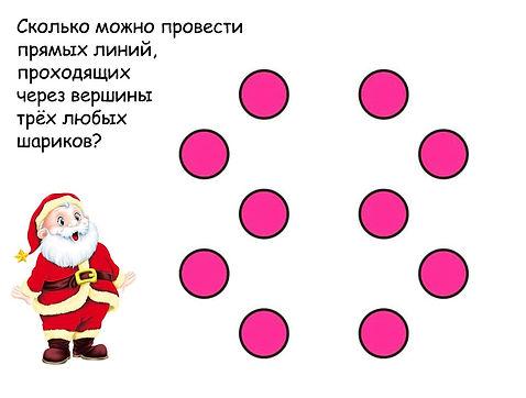 задачка-1-мл-ср.jpeg