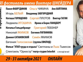 Программа XXI фестиваля им. Виктора Шнейдера