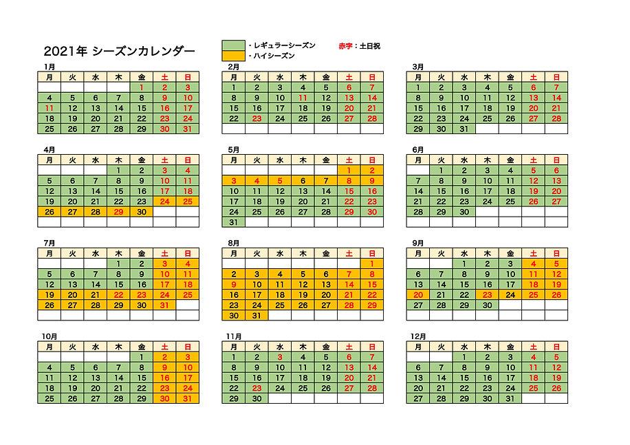 2021年シーズンカレンダーHPのコピー.jpg