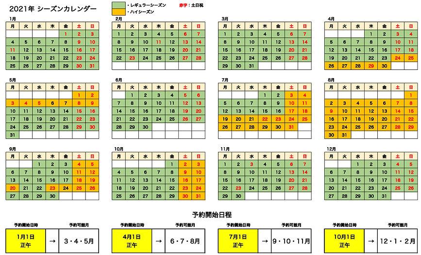 2021年シーズンカレンダー.jpg