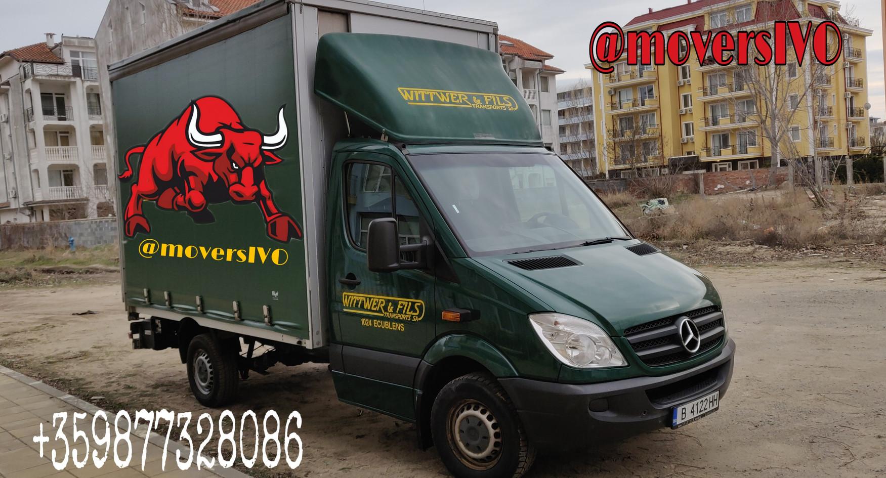 Товарни превози и Транспортни услуги