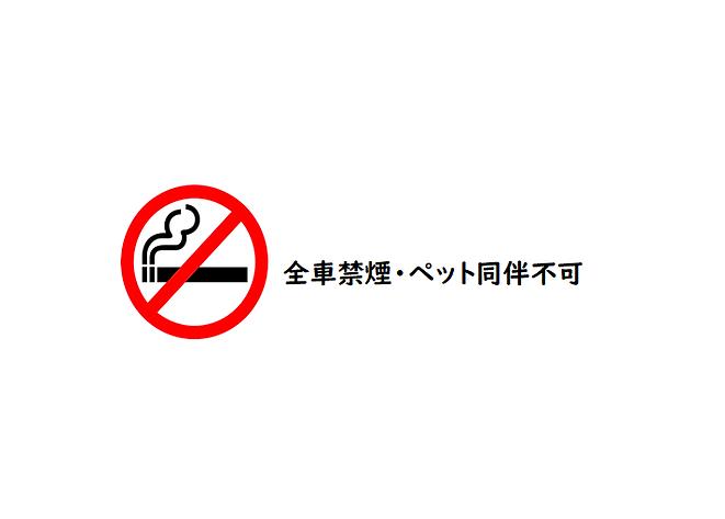 壱岐、レンタカー、全車禁煙.png