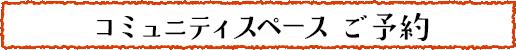 HPご予約 コミュ.png
