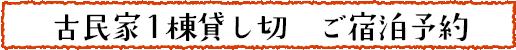 HPご予約 古民家.png