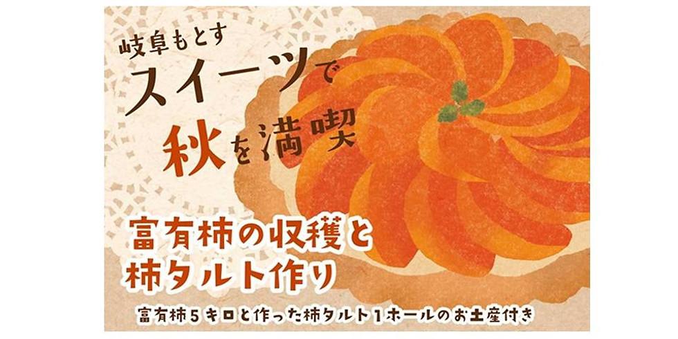 【満員御礼】かごいっぱいの富有柿狩り&極上柿タルト作り