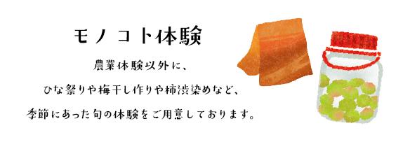 HPモノコト体験.png