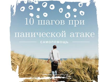 10 шагов при панической атаке
