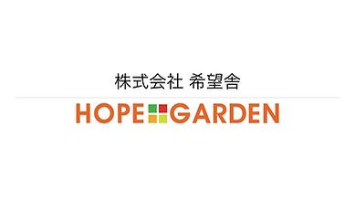 株式会社希望舎 HOPE GARDENホープガーデン 会社概要