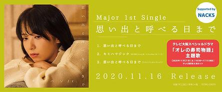 banner_omoidetoyoberuhimade-1200x500.jpg